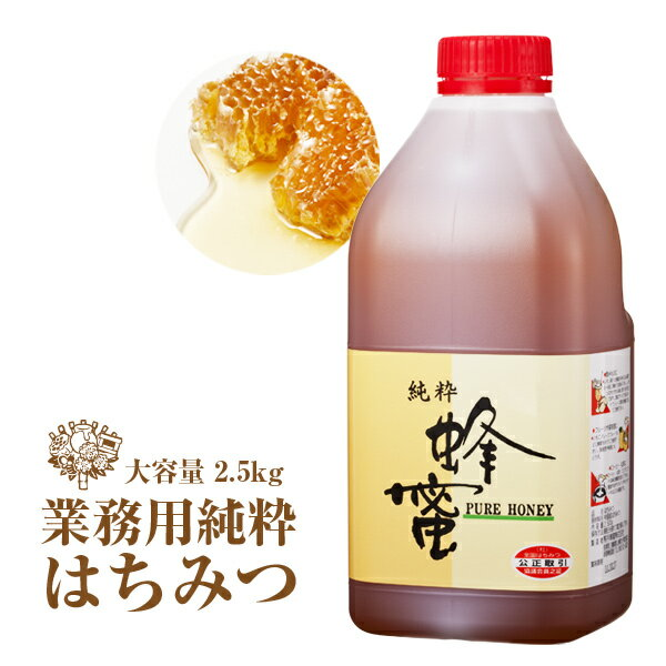 業務用純粋はちみつ大容量2.5kg中国産 蜂蜜 はちみつ 純粋蜂蜜