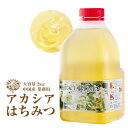 【月間優良ショップ2019年4.5.6月受賞店】中国産 アカシア 蜂蜜 2kg ポリ |はちみつ ハチミツ 業務用 純粋蜂蜜 食品 …