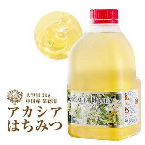 中国産 アカシアはちみつ2kg | はちみつ ハチミツ 蜂蜜 純粋はちみつ アカシア蜂蜜 アカシアはちみつ 中国産 業務用 業務 用 健康食品 健康 母 父 女性 男性 30代 40代 50代 60代 70代 80代