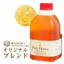 【月間優良ショップ2019年4.5.6月受賞店】オリジナルブレンド 蜂蜜 2kg ポリ |(中国 イタリア フランス) はちみつ …