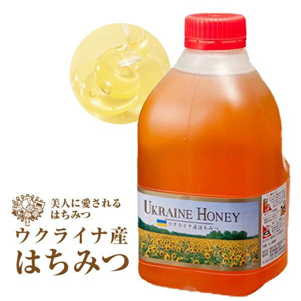 業務用 ウクライナ産はちみつ 蜂蜜 2kg 純粋蜂蜜