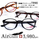 ☆期間限定、今のお値段からさらに10%OFF☆[2016年モデル]Air Glass(セルフレーム)度付メガネセット[眼鏡セット][セル…