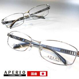 APERIO(アペリオ)国産度付メガネセット[眼鏡セット][送料無料][メタル][チタン][1.60薄型非球面レンズ付][鼻パット交換可]