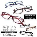 a/p lab EXCELLENT度付メガネセット[眼鏡セット][TR90][1.56標準]