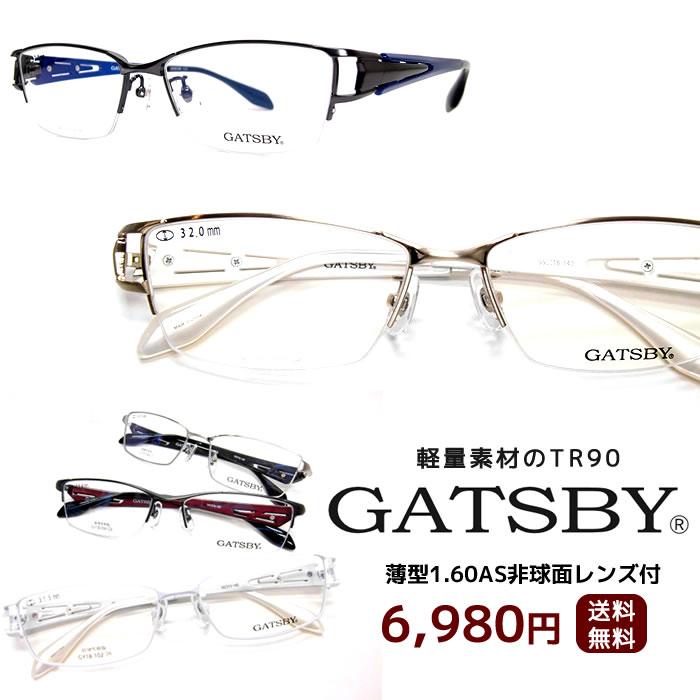 GATSBY(ギャッツビー)度付メガネセット[眼鏡セット][送料無料][メタル][1.60薄型非球面レンズ付][TR90]
