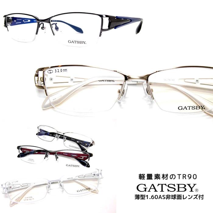 GATSBY(ギャッツビー)度付メガネセット[眼鏡セット][送料無料][メタル][1.60薄型非球面レンズ付][TR90][鼻パット交換可]