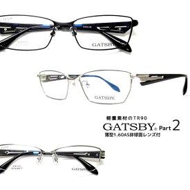 GATSBY(ギャッツビー)度付メガネセットPart.2[眼鏡セット][送料無料][メタル][1.60薄型非球面レンズ付][TR90][鼻パット交換可]