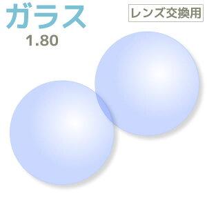 【レンズ交換用レンズ2枚1組】TSL ガラスレンズ1.80 マルチコート[送料無料]