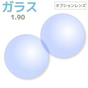 【オプションレンズ2枚1組】TSL ガラスレンズ 1.90 マルチコート[送料無料]
