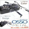 OSSO 옷소・심플 디자인 메탈도부안경 세트[안경 세트][메탈][나이로르][1.60 엷은 틀비구면 렌즈 첨부]