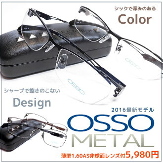 OSSO Osso Buco and simple design metal with Megane set the glasses set a [metal] [Naylor] [1.60 flat non-spherical lens] [SP]