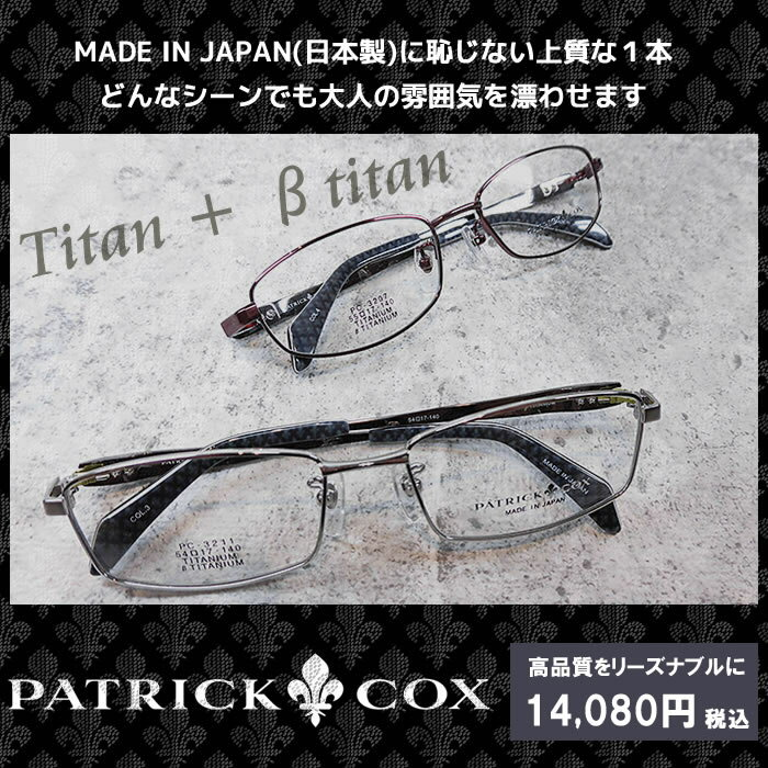 PATRICK COX Ti(パトリック・コックス) 国産度付メガネセット[眼鏡セット][送料無料][メタル][ナイロール][チタン][βチタン][1.60薄型非球面レンズ付][TG][鼻パッド シリコン可]