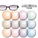 【レンズカラーオプション2枚1組】arriate tr3s(アリアーテトレス)[メガネセットオプション/レンズ交換オプション][LE…