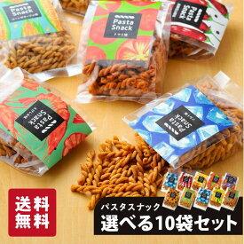 スリーズパスタスナック選べる 10袋セットおつまみ おやつ 送料無料