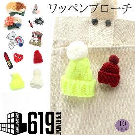ワッペン ブローチ ワンポイント ファッション小物 バッグに ファッションのアクセントに 全10種 アクセント かわいい オシャレ