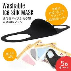 【在庫あり送料無料】洗えるマスクアイスシルク製男女兼用花粉PM2.5飛沫防止立体夏向きマスク接触冷感スポーツ時に【子供用・5枚セット】