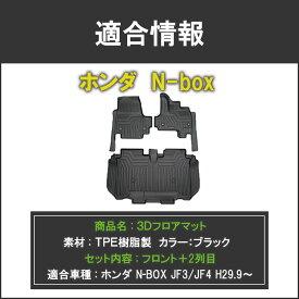 ★HONDA N-box JF3 JF4 5D 3D フロアマット TPE材質 立体成型 カーマット ズレ防止 内装 水洗いOK カスタム パーツ H29/9〜