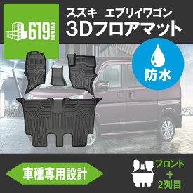 ★スズキ エブリイワゴン DA17W 3D フロアマット 4枚 TPE材質 立体成型 カーマット ズレ防止 内装 カスタム パーツ H27.2〜