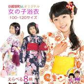 【子供浴衣女の子100cm110cm120cm】京都室町st.オリジナル古典柄のこども浴衣※8柄3サイズから選べる。OCN