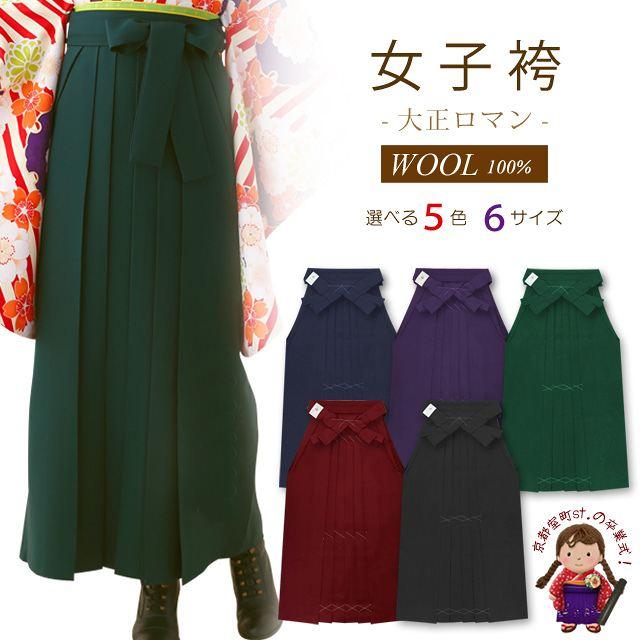 【女性用 無地袴】 卒業式に 国産ウールの高級無地袴 女袴 選べる5色、6サイズ-大正ロマン- ITR