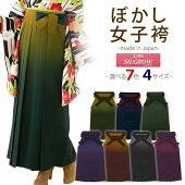 【卒業式袴】国産女性用上質生地の無地ぼかし袴選べる7色、4サイズKSG