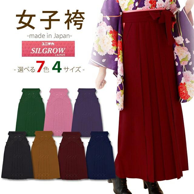 【卒業式 袴】 国産 女性用 上質生地の無地袴 選べる7色、4サイズ[ S/M/L/2L サイズ ] KSH