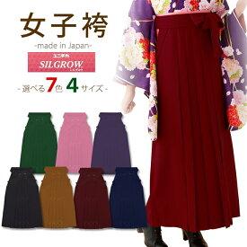 卒業式 袴 女性用 国産 上質生地 無地袴 選べる7色 4サイズ [S M L 2L サイズ] KSH