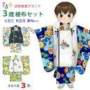 七五三 着物 三歳 男の子 被布セット 2020年 式部浪漫 ブランド「兜柄刺繍の被布コートと選べる着物3色」SR3h [販売 …