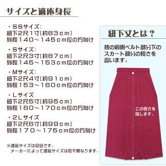 卒業式袴女性用シンプルな無地袴単品選べる色(オレンジ抹茶イエローターコイズ)、サイズ(SSSMLLL)TM