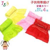 七五三の着物に絞り柄の子供帯揚げ(正絹)-定番色「赤・ピンク・レモン・黄緑」753oa-A