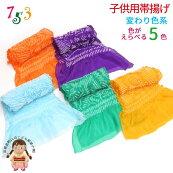 七五三の着物に絞り柄の子供帯揚げ(正絹)-定番外色「紫・緑・山吹色・水色・オレンジ」753oa-B