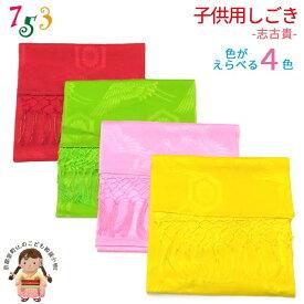 【七五三 しごき】 子供志古貴(合繊)-定番色「赤・ピンク・レモン・黄緑」753sgk-A