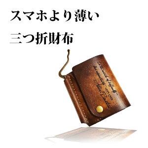スマホより 薄い 極薄財布 薄型 ミニ財布 三つ折り マネークリップ 札バサミ 極小財布 コンパクト スマート キャッシュレス 極小財布 ちび財布 紙幣挟み 金具付き おしゃれ かわいい スリム
