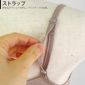 シルクのブラキャミソール(しっかりタイプ)カップ入替可(別売)841【あす楽】[I:9/20]