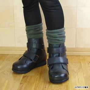 841の冷えとり靴(ベルクロ)冷え取り【あす楽】