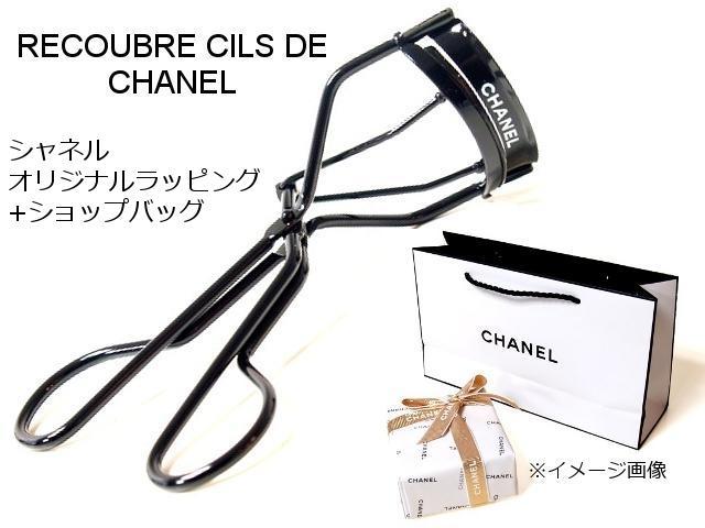 CHANEL RECOURBE CILS DE CHANELシャネル ルクルブ シルアイラッシュカーラー ビューラーCHANELオリジナルラッピング・ショップバッグ