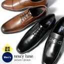 【送料無料】テクシーリュクス texcy luxe メンズ ビジネスシューズ 革靴 TU7768 TU7769 TU7770 TU7771 TU7772 TU7773 TU7774 TU7775 TEXCY LUXE アシックス商事 asics trading