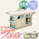 《アイシス バタフライカウンター 幅120cm》バタフライテーブル 日本製 キッチンカウンター ワゴン キッチンストッカー ホワイト ダイニングテーブル キャスター付き 食器棚 | 食品庫 キャビネッ