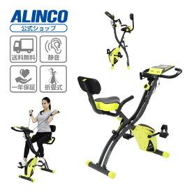 【基本送料無料】フィットネスバイク アルインコ直営店 ALINCOAFB4309GX コンフォートバイクIIバイク エアロマグネティックバイク健康器具 家庭用 ダイエット