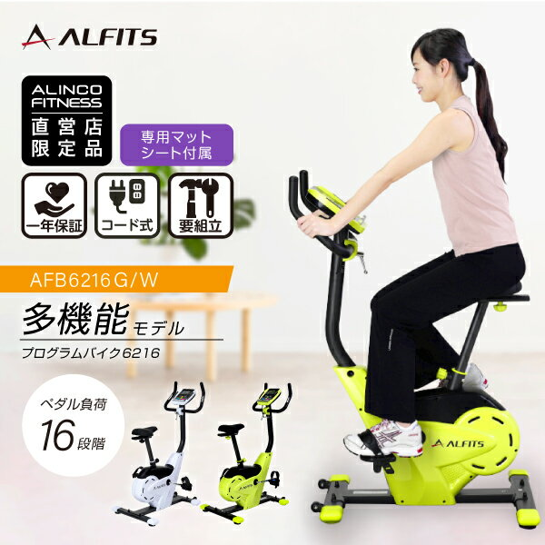 フィットネスバイク アルインコ直営店 ALINCO 基本送料無料 AFB6216 プログラムバイク6216 エアロマグネティックバイク スピンバイク バイク/bike ダイエット/健康 マグネットバイク