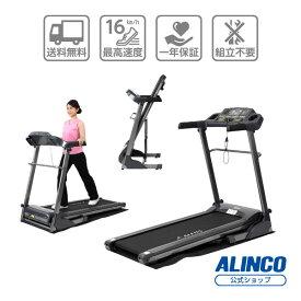ランニングマシン アルインコ直営店 ALINCO基本送料無料AFR1016 ランニングマシン1016最高時速16km ランニングマシン フィットネス ウォーキングマシン 電動