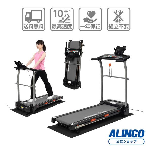 ルームランナー/アルインコ直営店 ALINCO 基本送料無料AFR1115 ランニングマシン1115 健康器具/ウォーカー/ランニングマシン /ウォーキングマシン ランニングマシーン 家庭用
