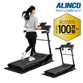 アルインコ直営店 ALINCO基本送料無料AFR1218 ランニングマシン1218ランニングマシン ウォーカー ルームランナー健康器具 家庭用 ウォーキングマシンダイエット フィットネス