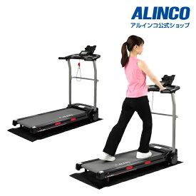 アルインコ直営店 ALINCO 基本送料無料 AFR2019 ランニングマシン2019 健康器具 ウォーカー ルームランナー ランニングマシン ウォーキングマシン ランニングマシーン 家庭用