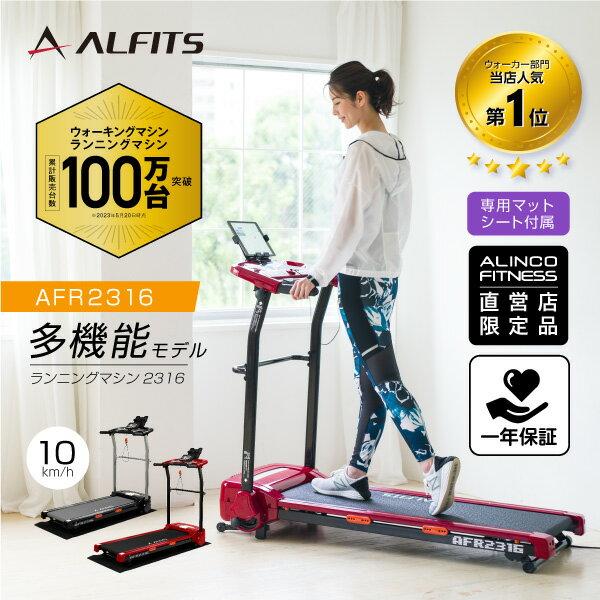 ランニングマシン/アルインコ直営店 ALINCO 基本送料無料 AFR2316 ランニングマシン2316 健康器具/ウォーカー/ルームランナー/ウォーキングマシン ランニングマシーン 家庭用