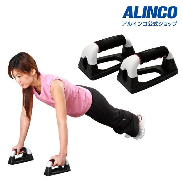 アルインコ直営店 ALINCO 合計7,560円(税込)以上で基本送料無料 EXG028 プッシュアップバー 腕立て伏せ エクササイズ フィットネス 健康器具