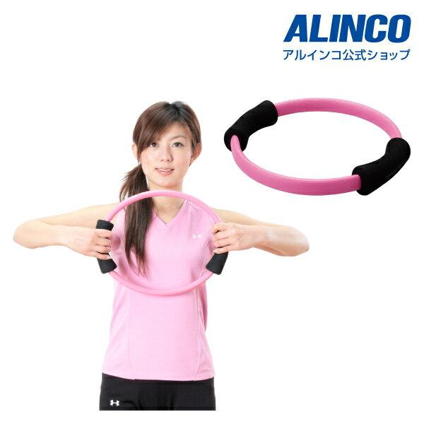 アルインコ直営店 ALINCO 合計7,560円(税込)以上で基本送料無料 EXG030 エクササイズリング シェイプアップ エクササイズ ダイエット フィットネス 健康器具