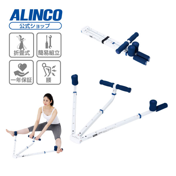 アルインコ直営店 ALINCO合計7,560円(税込)以上で基本送料無料EXG100/開脚ストレッチャーストレッチ ダイエット 脚フィットネス ストレッチャー 開脚 腰痛予防 柔軟性向上 エクササイズ