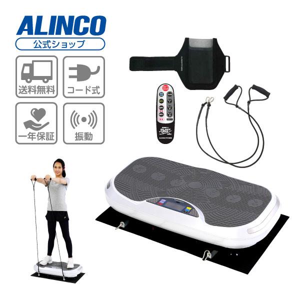 アルインコ直営店 ALINCO基本送料無料FAV3117W 3D振動マシン バランスウェーブNEO血行促進 筋トレ 乗るだけフィットネス diet 器具 転倒防止 エクササイズ