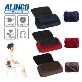アルインコ直営店 ALINCO合計7,700円(税込)以上で基本送料無料MCR8116クッションマッサージ めぐり[ネイビー/レッド/ブラウン]もみ マッサージ 肩 肩こり 首太もも 腰痛 グッズ 腰痛